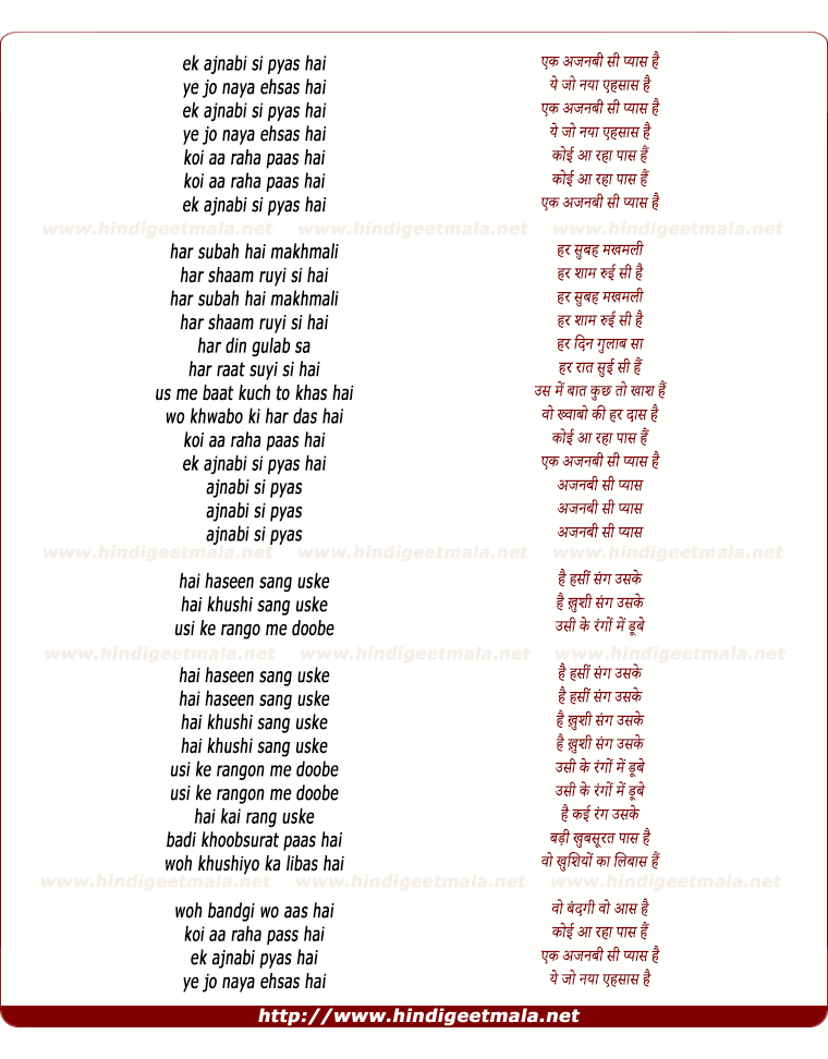 lyrics of song Koi Aa Raha Paas Hai