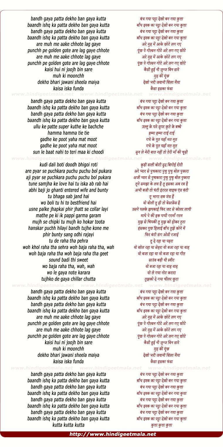 lyrics of song Dekho Ban Gayaa Kuta