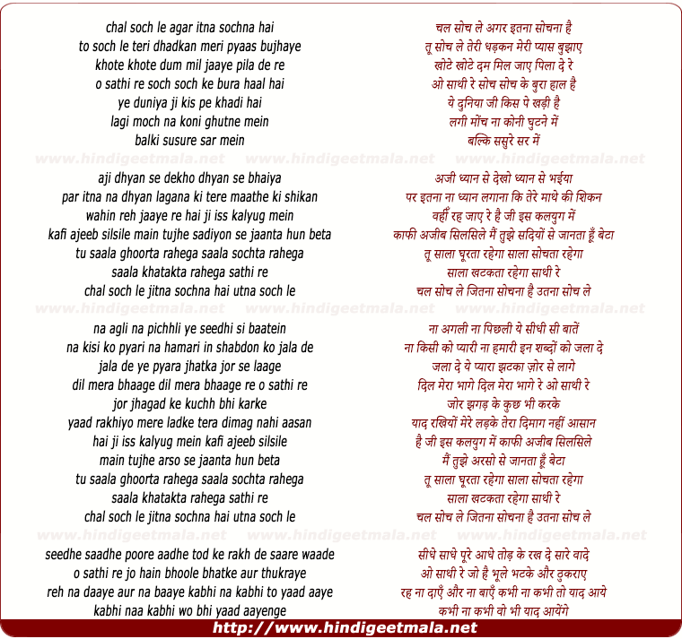 lyrics of song Chal Soch Le