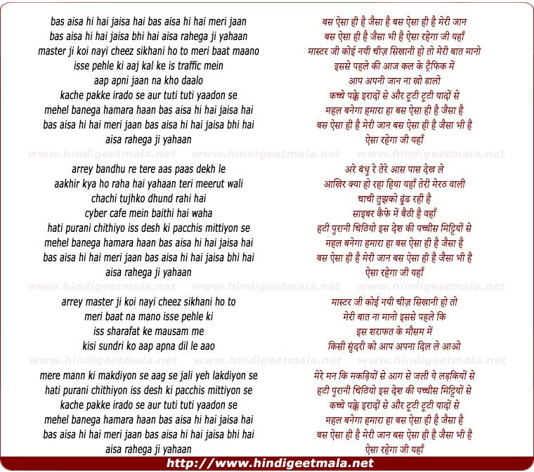 lyrics of song Bas Aisaa Hi Hai Meri Jaan