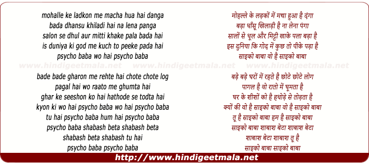 lyrics of song Hum Hai, Psycho Baba