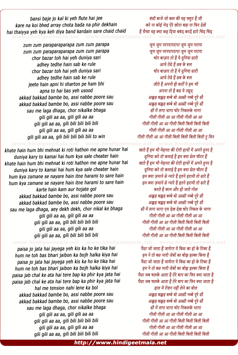 lyrics of song Akkad Bakkad Bambe Boo