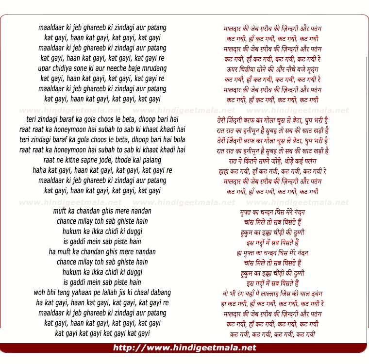 lyrics of song Maaldaar Ki Jeb