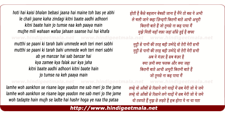 lyrics of song Kitni Batein Aadhii Adhoori