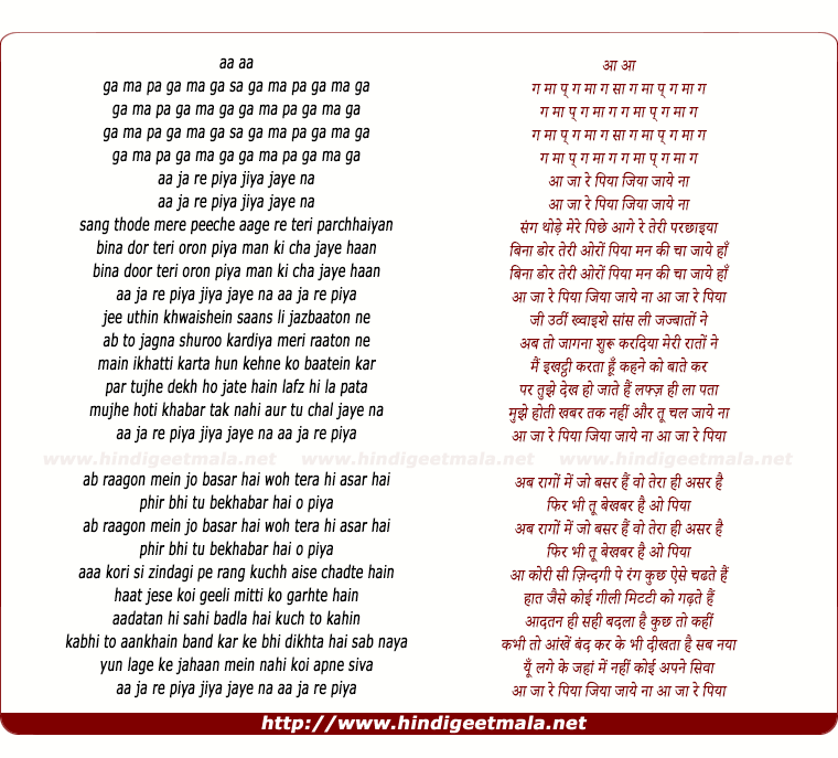lyrics of song Aa Ja Re Piya Jiya Jaye Na