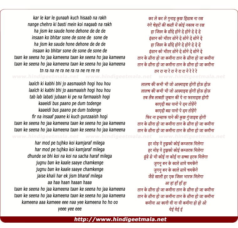 lyrics of song Taan Ke Seena Ho Jaa Kameena
