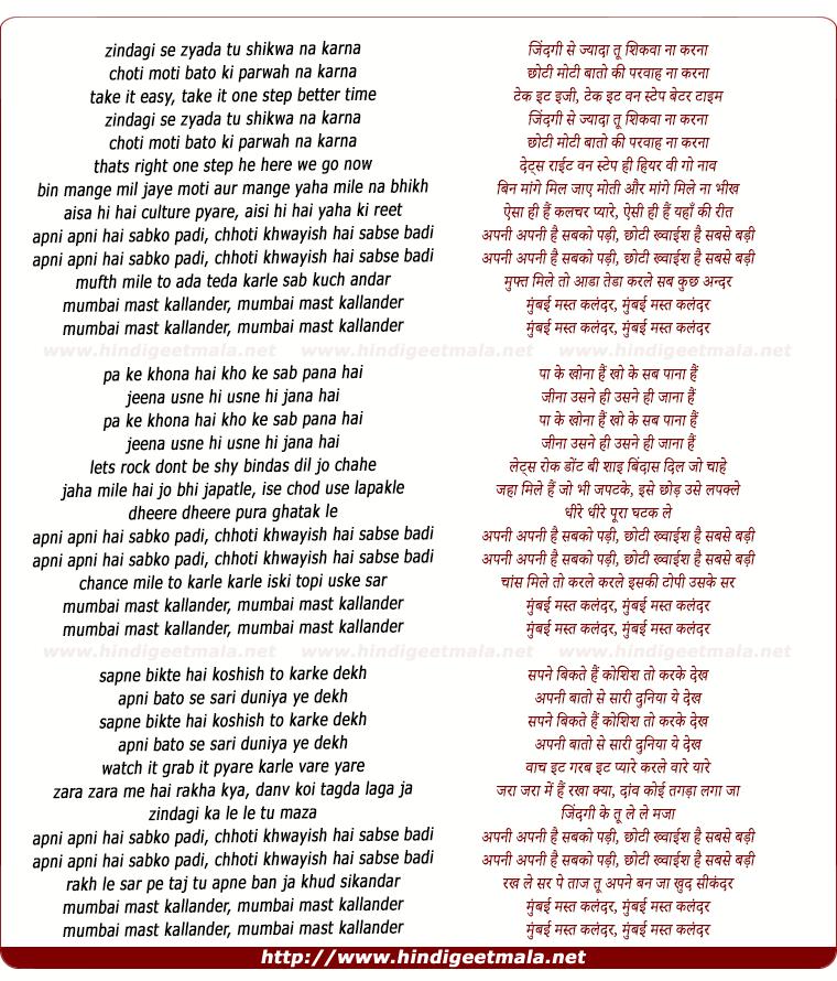lyrics of song Mumbai Mast Kallanderr