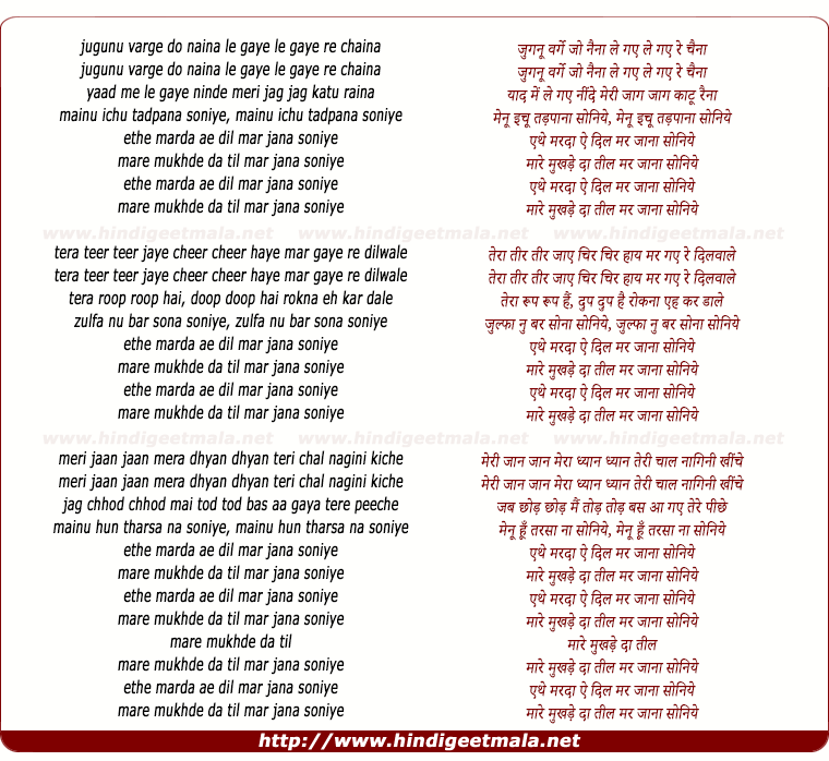 lyrics of song Ethe Mardaa Ae Dil Mar Jana Soniye