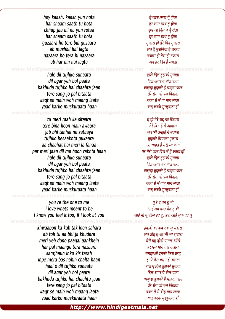 lyrics of song Hale Dil Tujhko Sunaata