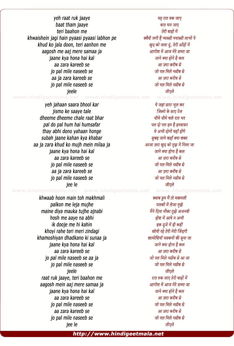 lyrics of song Aa Zara Kareeb Se Jo Pal Mile Naseeb Se Jee Le