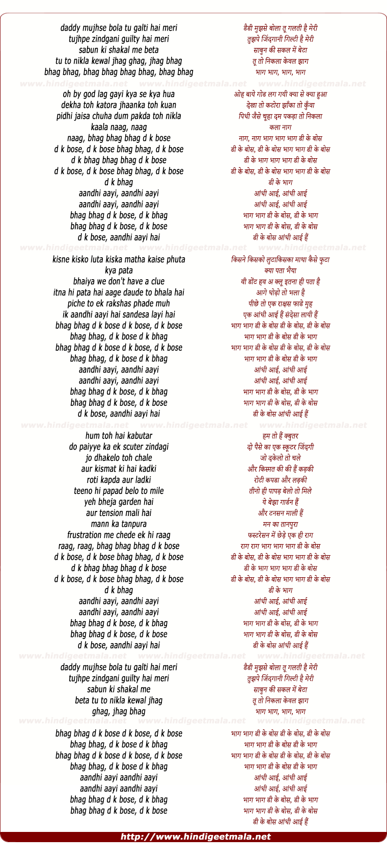 lyrics of song Bhaag bhaag D K Bose, Aandhi Aayi