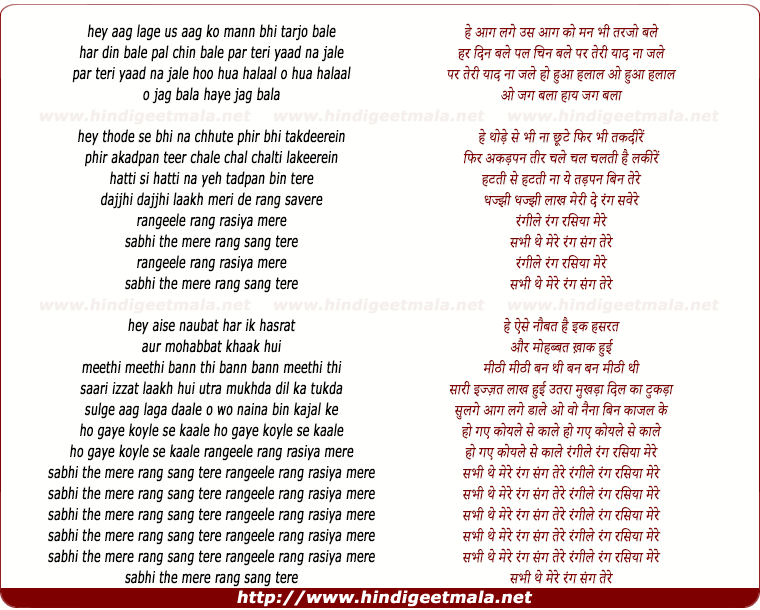 lyrics of song Aag Lage Us Aag Koo