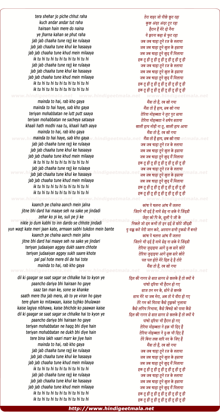 lyrics of song Ik Tu Hi Tu Hi Tu Hi Tu