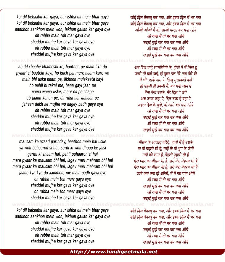 lyrics of song Oh Rabba Main Toh Mar Gaya Oye