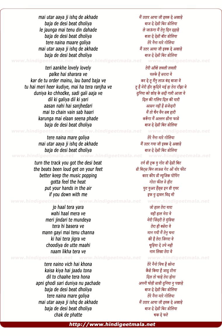 lyrics of song Baja De Deshi Beat Dholiyaa, Le Jaunga Mai Tenu Din Dahade