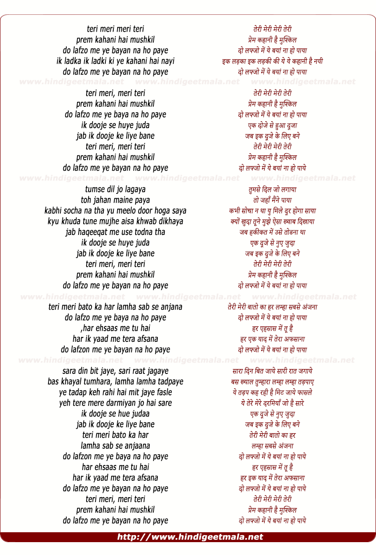 lyrics of song Teri Meri, Meri Teri Prem Kahani Hai Mushkil