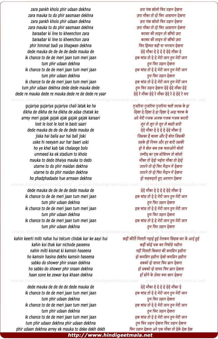 lyrics of song Ek Chance To De De Meri Jaan