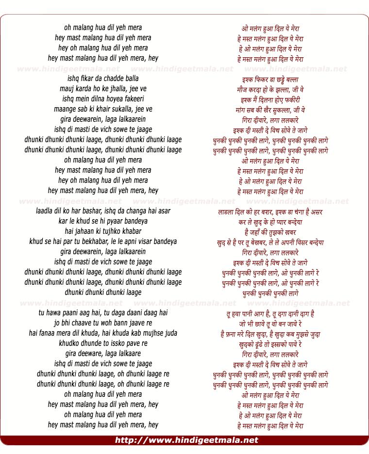 lyrics of song Dhunki Dhunki Dhunki Laage