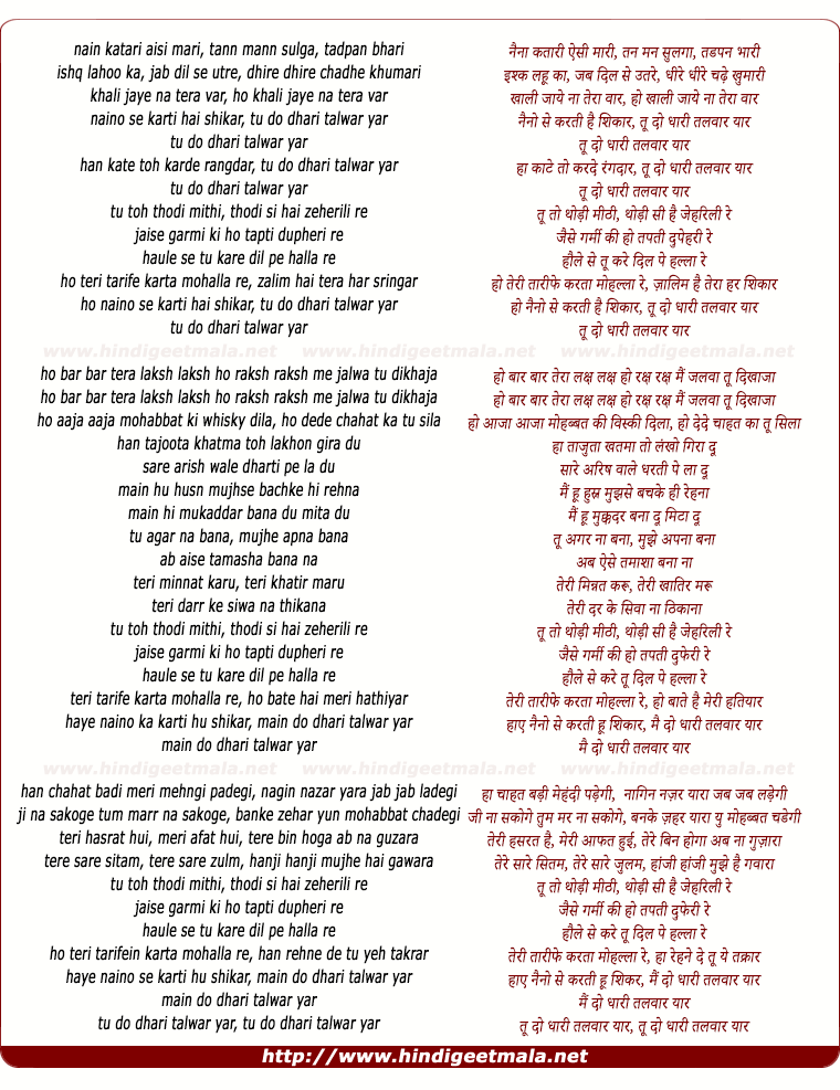 lyrics of song Tu Do Dhari Talwar Yar