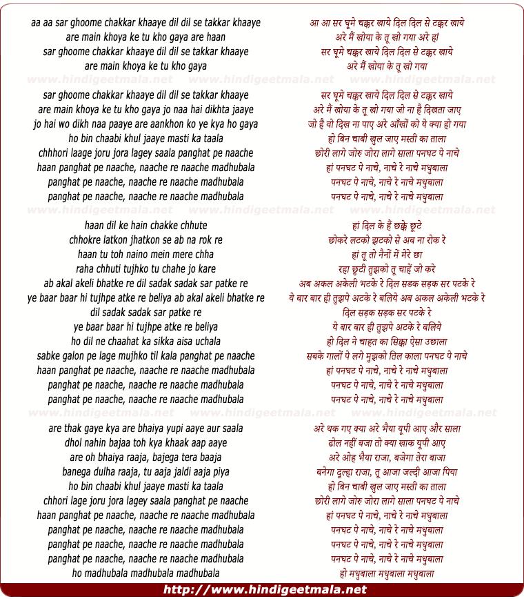 lyrics of song Panghat Pe Nache, Nache Re Nache Madhubala