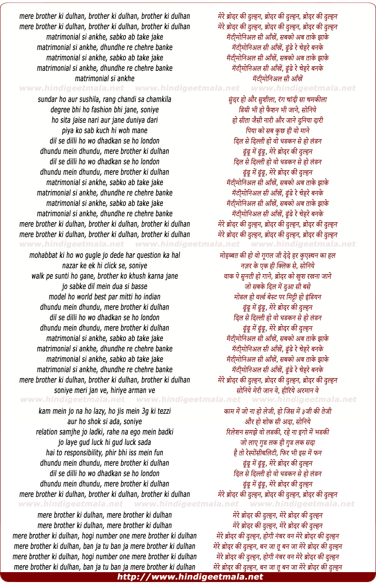 lyrics of song Mere Brother Kii Dulhan