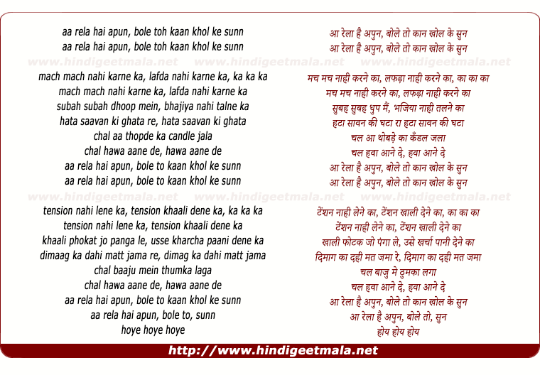 lyrics of song Aa Re La Hai Apun, Bole To Kaan Khol Ke Sun