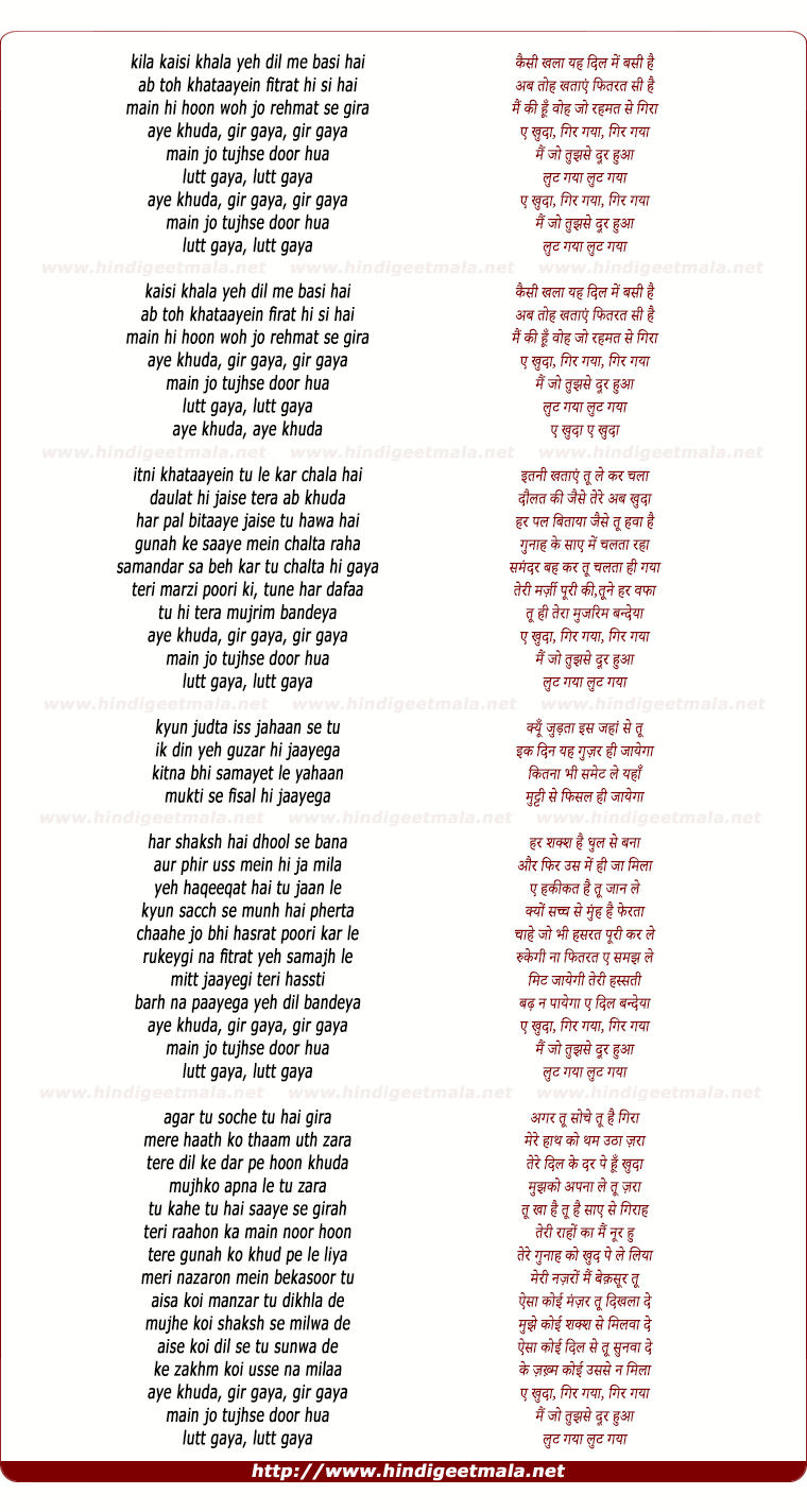 lyrics of song Aye Khuda Gir Gaya