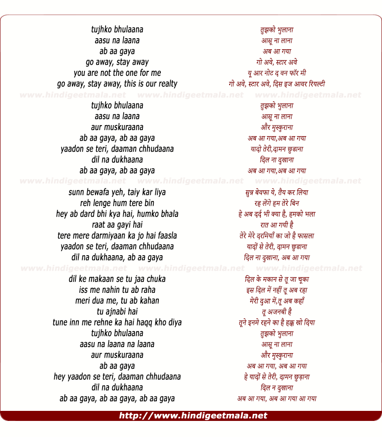 lyrics of song Tujhko Bhulana Aasu Na Laana