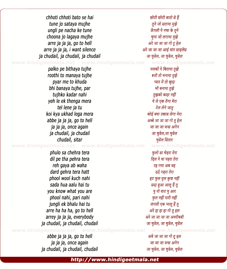 lyrics of song Jaa Chudail Jaa Chudail