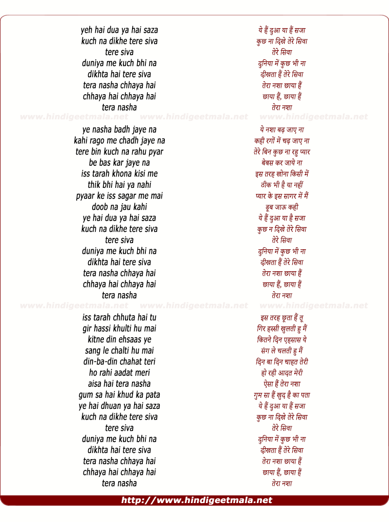 lyrics of song Tere Siva Tere Siva