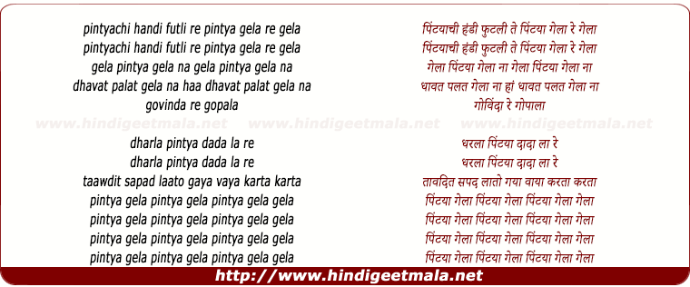 lyrics of song Pintya