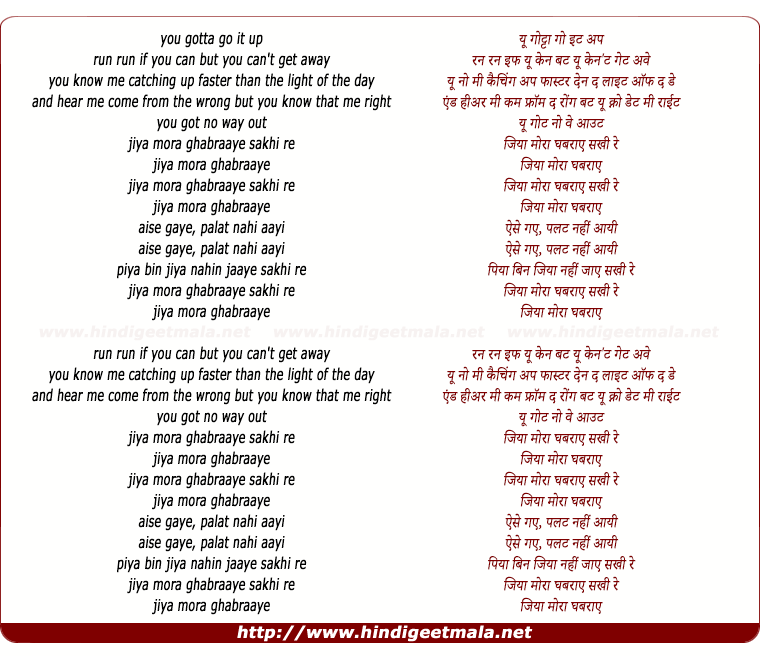 lyrics of song Jiya Mora Ghabraaye