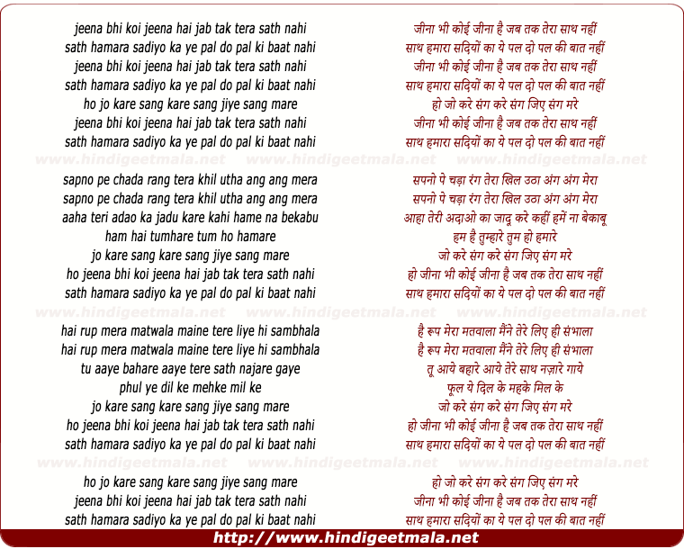 lyrics of song Jina Bhi Koi Jina Hai, Jab Tak Tera Saath Nahi