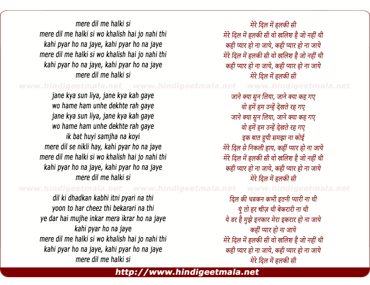 lyrics of song Mere Dil Mein Halki Si