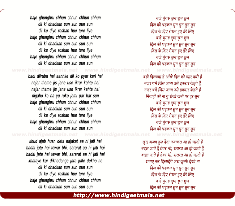 lyrics of song Baaje Ghungroo Chhun Chhun