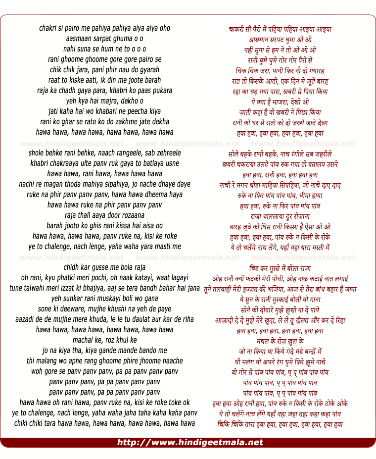 lyrics of song Haawa Haawa