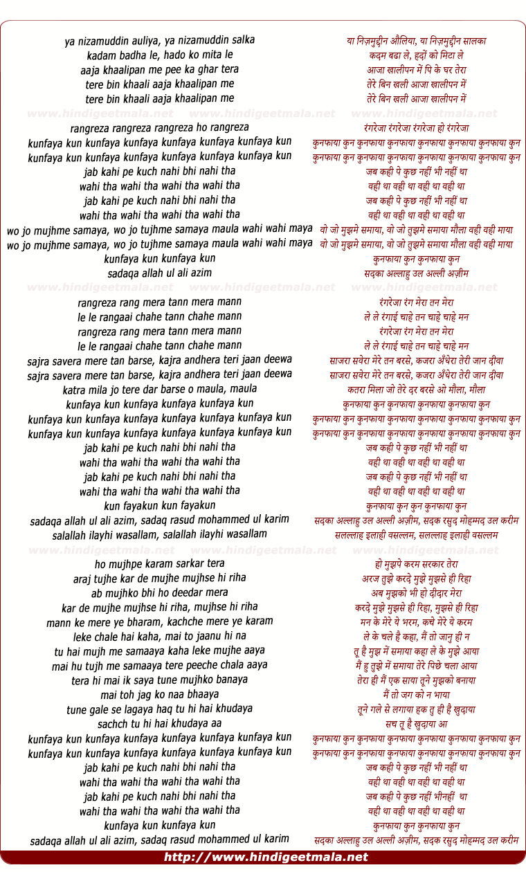 lyrics of song Kun Faaya Kun Kun Faaya Kun Faaya