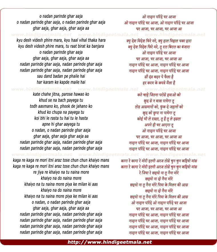 lyrics of song Nadaan Parindey Ghar Aaja
