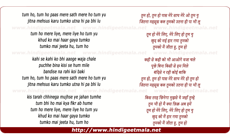lyrics of song Tum Ho Paas Mere