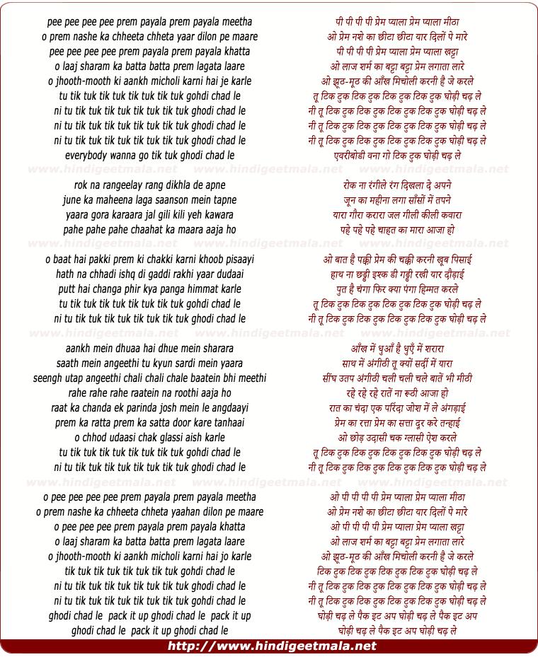 lyrics of song Tik Tuk Tik Tuk