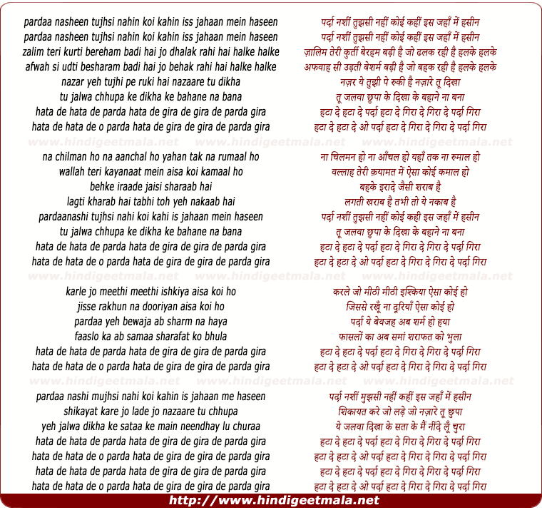 Pardah nashi tujhsi nahi koi kahi for Song koi phool na khilta