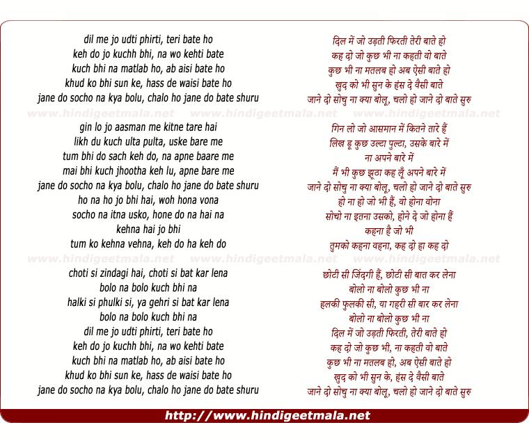 lyrics of song Chalo Ho Jaane Do Baatein Shuru