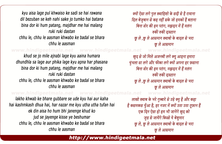 lyrics of song Chhu Le Aasman Khwabo Ke Badal Se Bhara