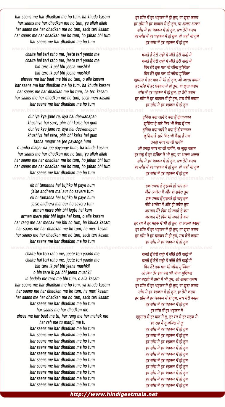 lyrics of song Har Saans Mein Har Dhadkan Mein Ho Tuum