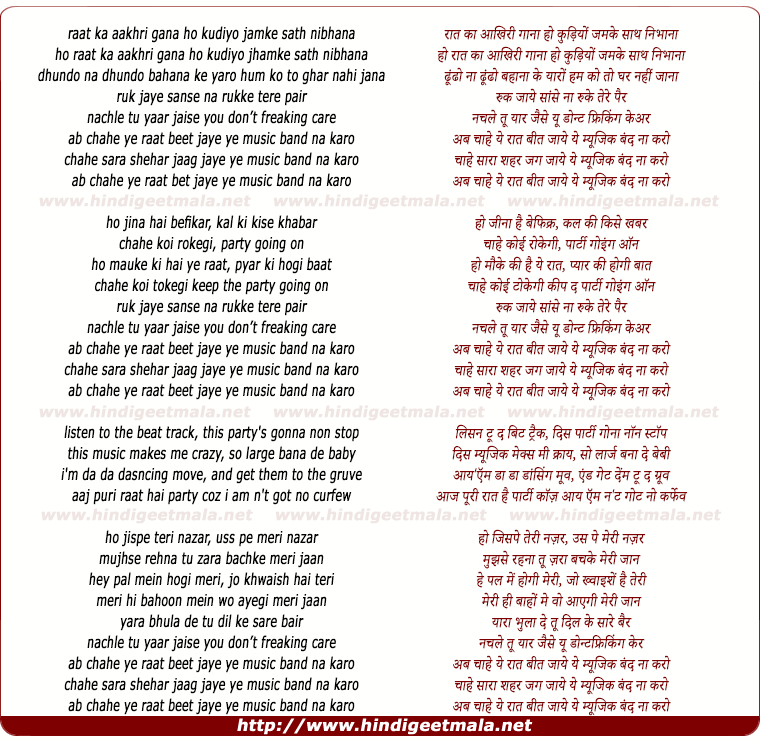 lyrics of song Music Bandh, Naa Karo