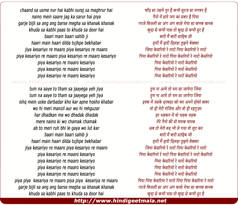 lyrics of song Piya Kesariyo Re Maaro