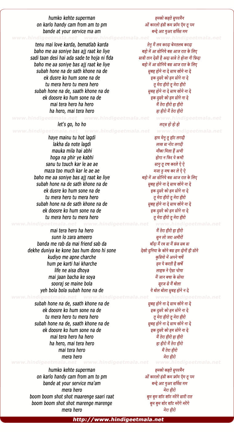lyrics of song Subah Hone Na De