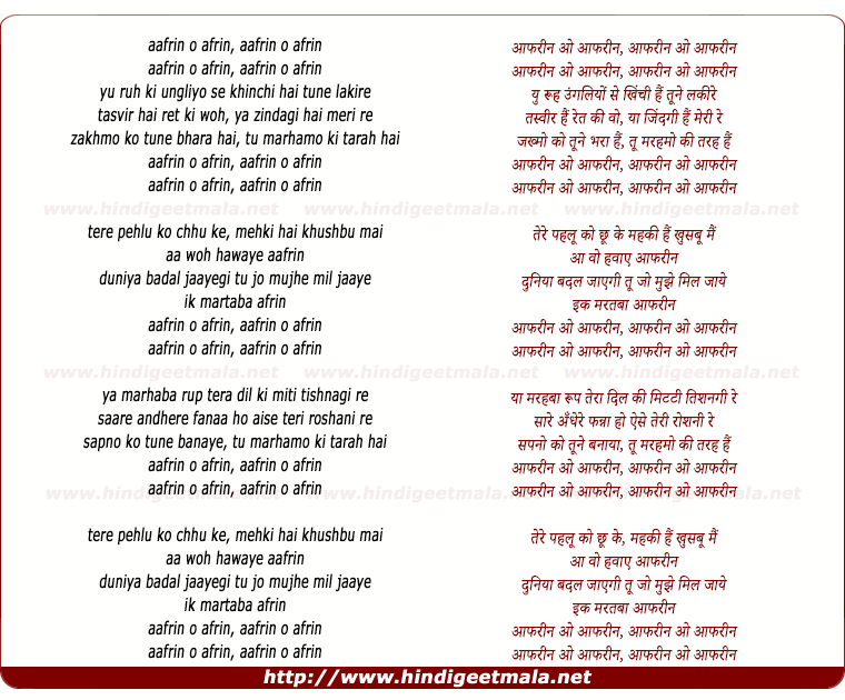 lyrics of song Aafrin O Aafrin