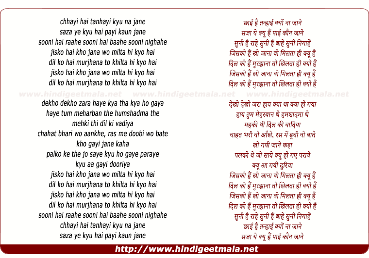 lyrics of song Chhayee Hai Tanhayee