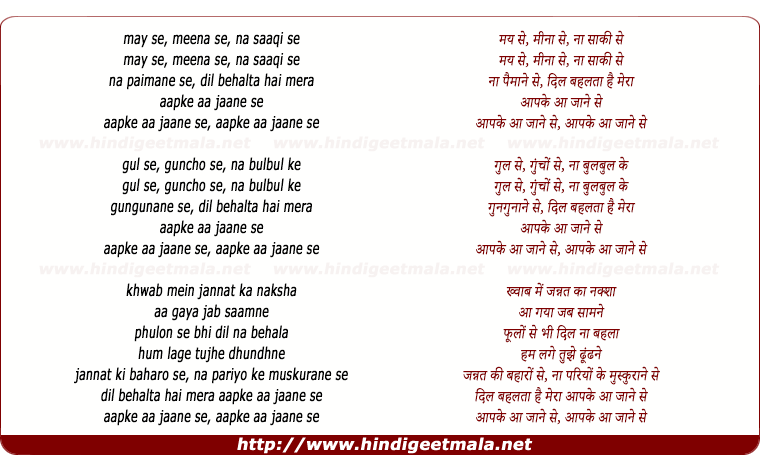 lyrics of song Main Se Meena Se Na Saki Se